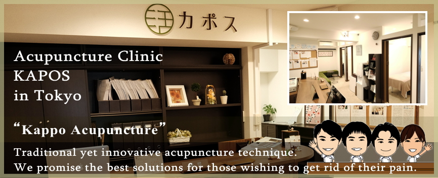 Acupuncture Clinic KAPOS in Tokyo (Shinagawa st.)